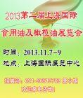 2013第二届上海国际食用油及橄榄油展览会