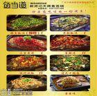 广东鱼当道烤鱼加盟特点