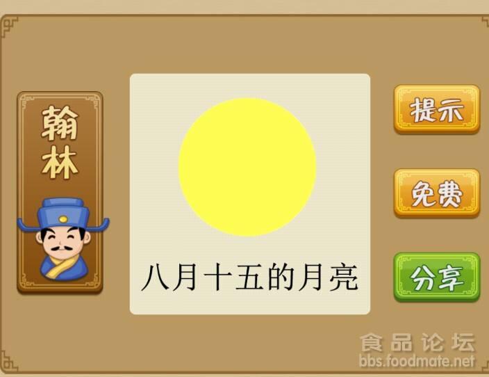看图猜成语 - 节庆专版(15/12/22-16/2/23)