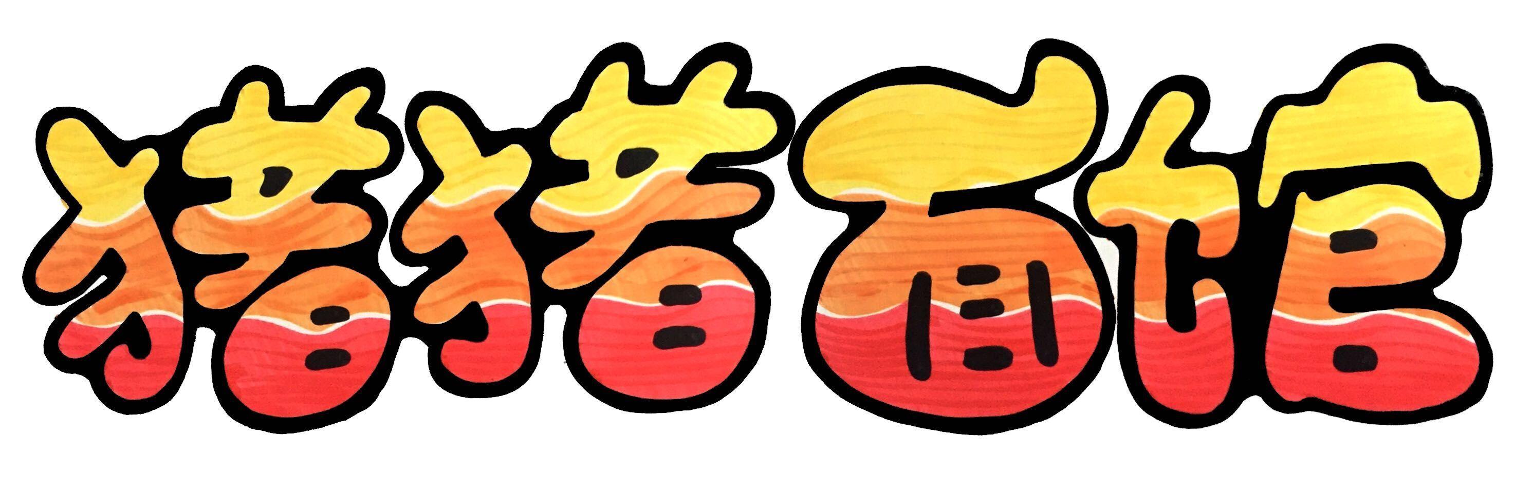 猪猪面馆(宇子).jpg