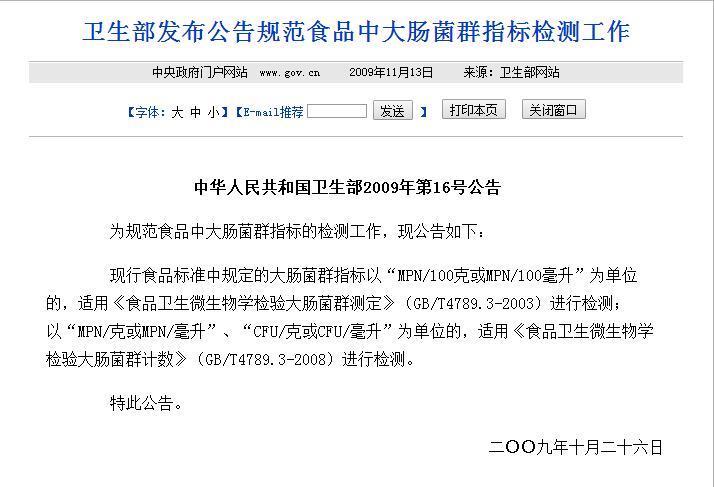 GB 4789.3-2003 大肠菌群100g&100ml计数通告.jpg