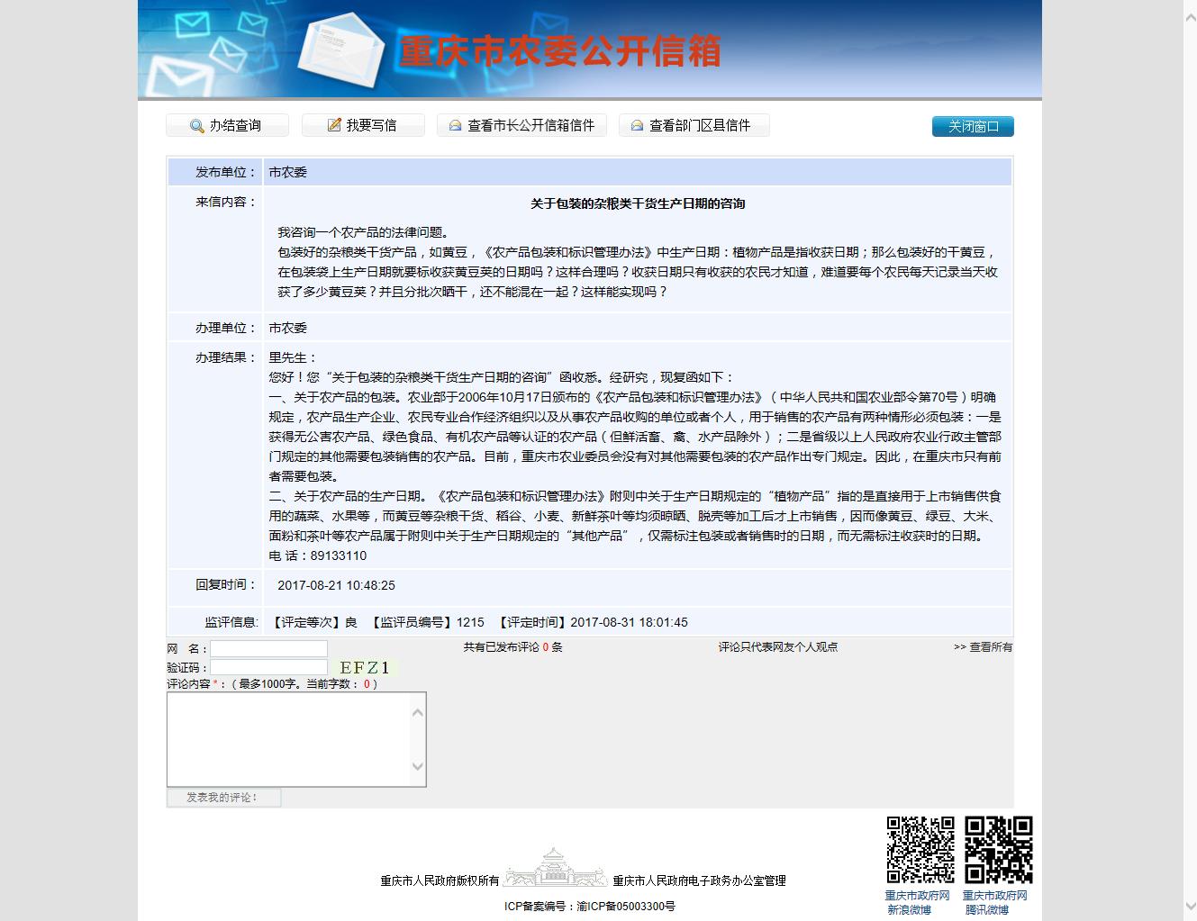 关于包装的杂粮类干货生产日期的咨询_重庆市政府公开信箱.png
