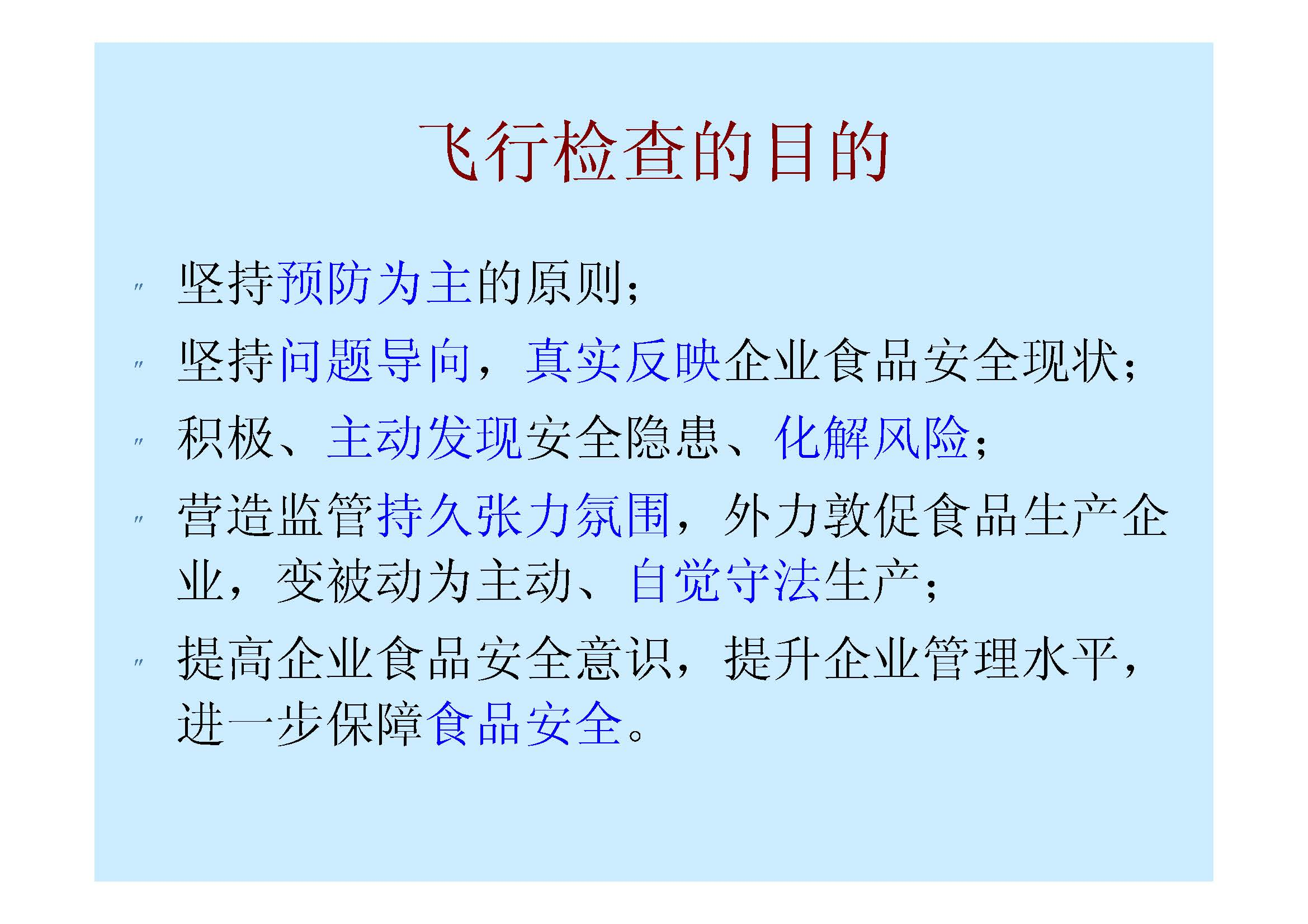 20171019食品生产企业飞检常现问题及改进_页面_03.jpg