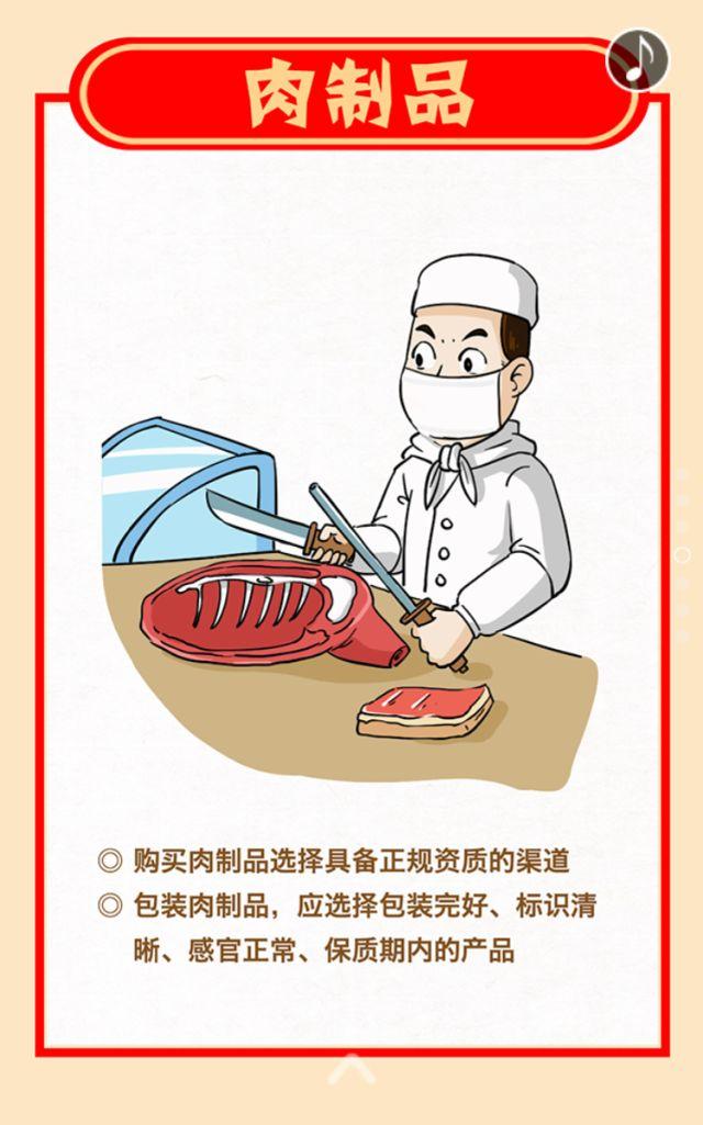 肉制品.jpg