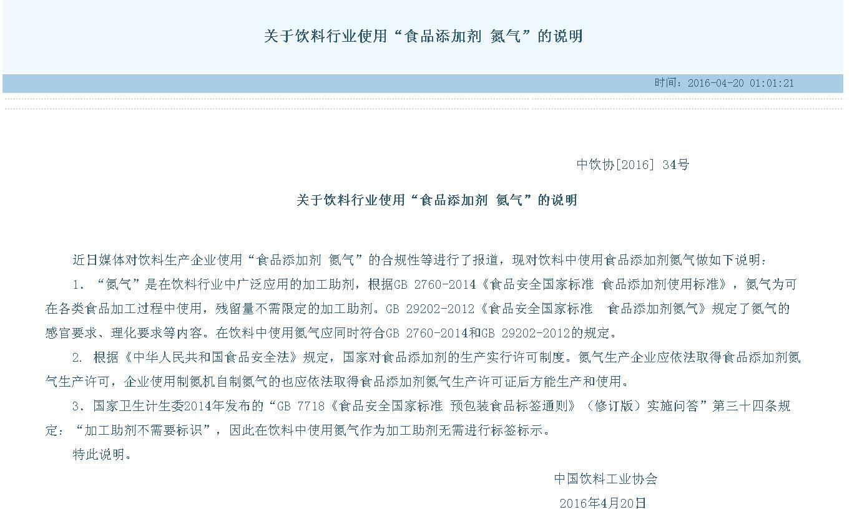 中国饮料协会 001.jpg