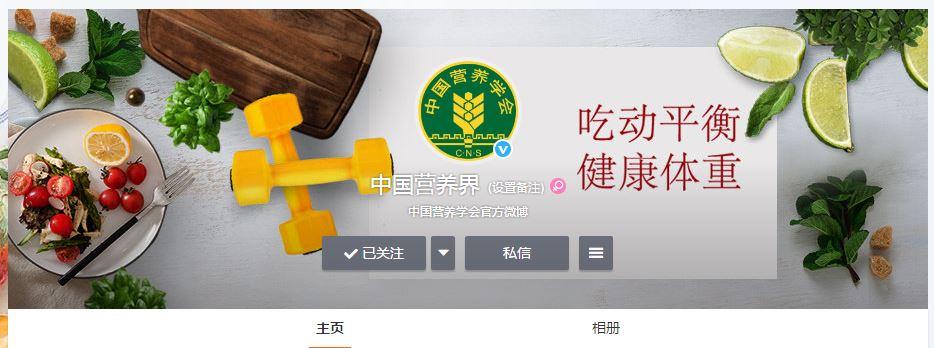 中国营养界.JPG