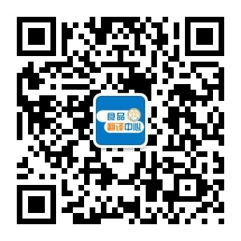 翻译公众号二维码.jpg