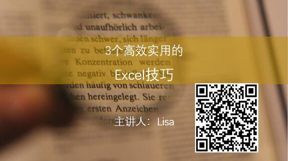 3个高效实用的Excel技巧