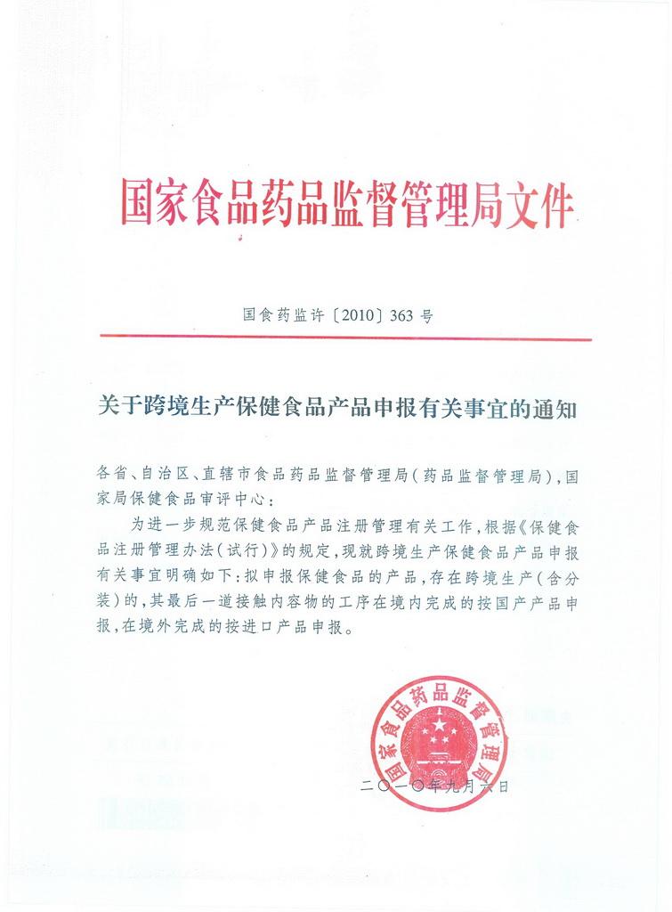 关于跨境生产保健食品产品申报有关事宜的通知.JPG