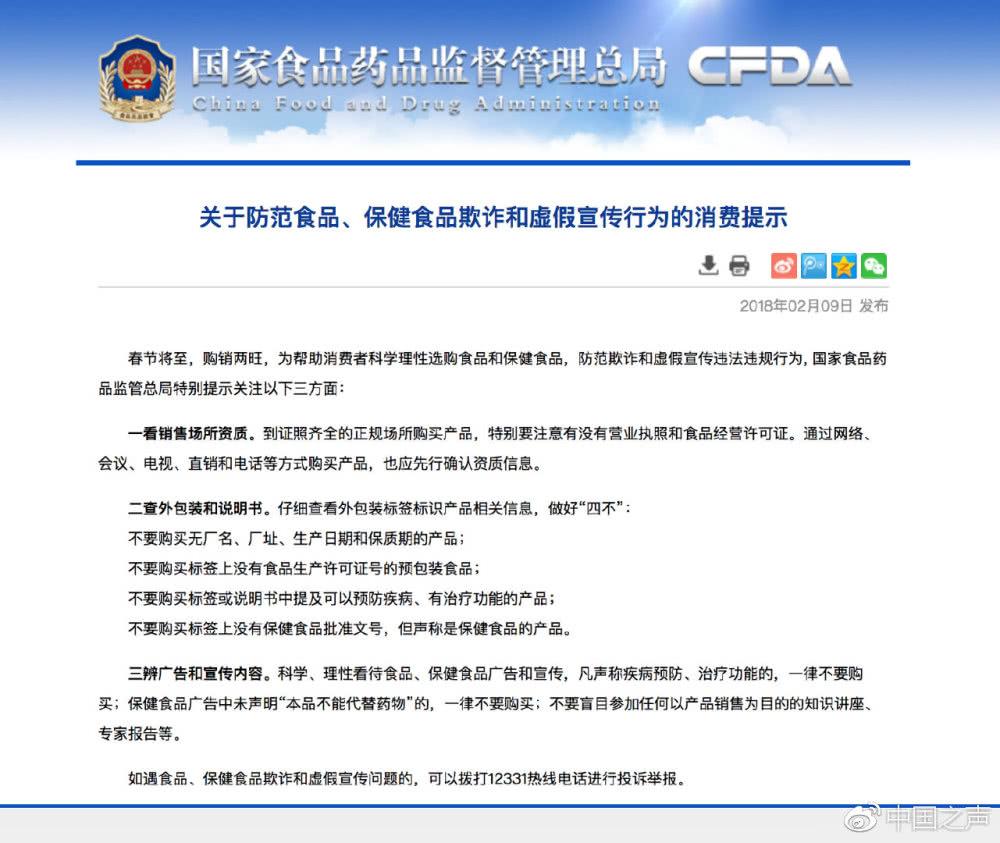 """刘俊海表示:""""'保健品'是对保健类食品的一个简单的称谓。.jpg"""