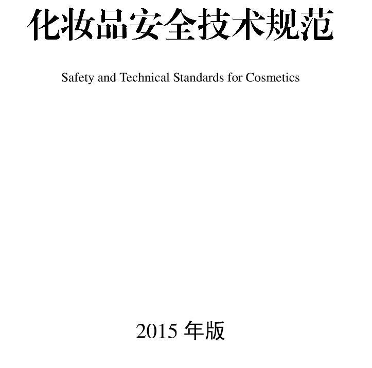 化妆品安全技术规范 000.jpg