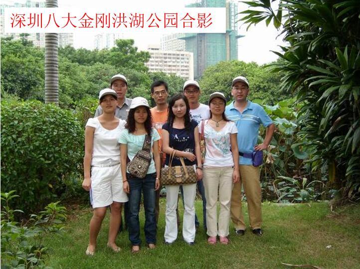2007.9 深圳合影3.jpg