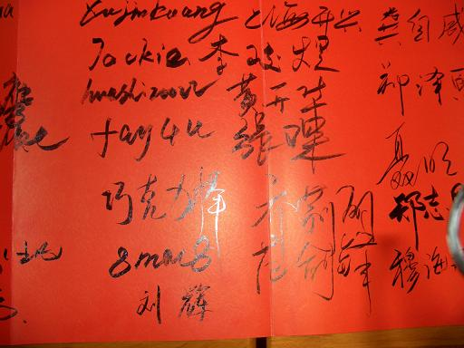2007年8月 上海嘉宾提名簿3.jpg