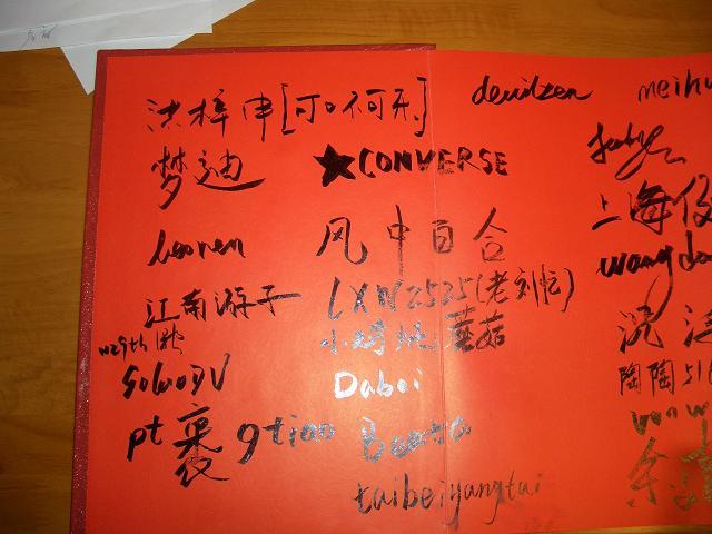 2007年8月上海 嘉宾提名簿2.jpg