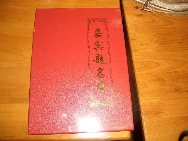 2007年8月 上海嘉宾提名簿.jpg