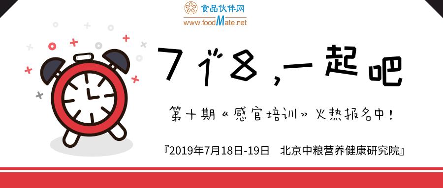 第十期感官培训火热报名中.png