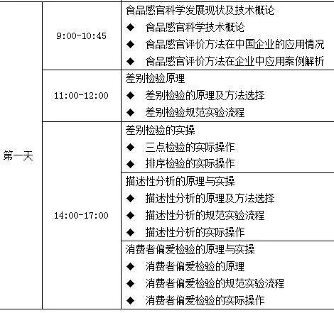 课程表(第一天).jpg