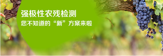强极性农残.png