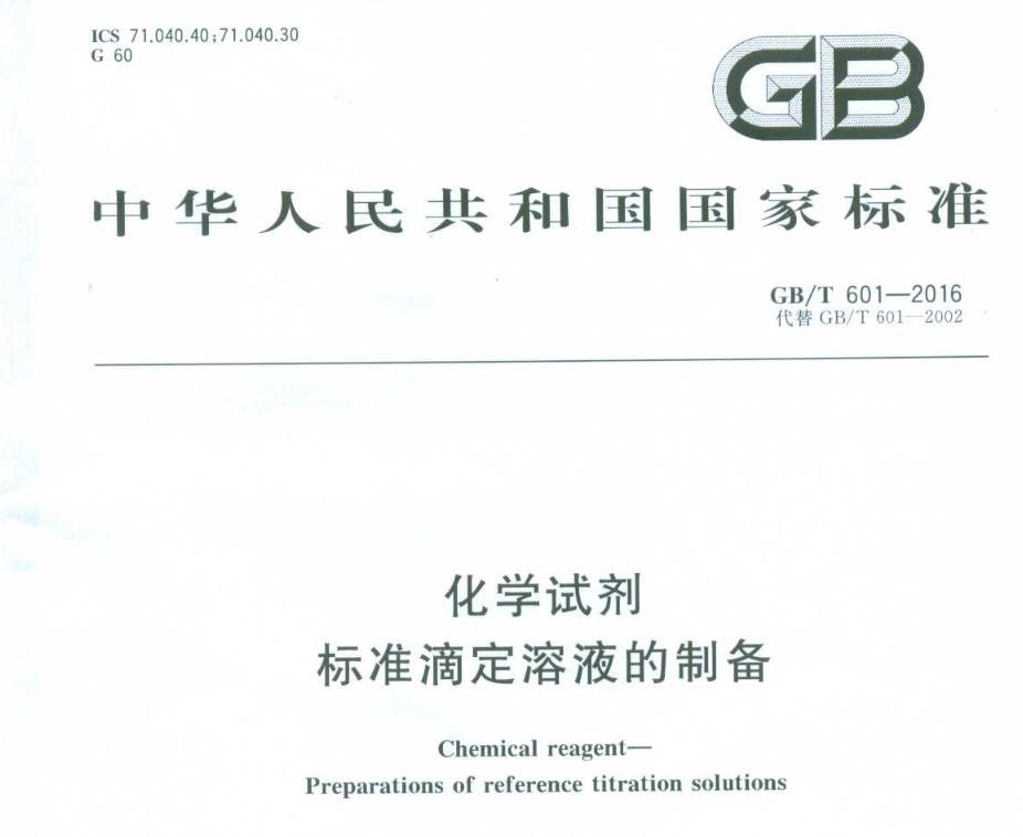 601 化学试剂 标准滴定溶液的制备 000.jpg