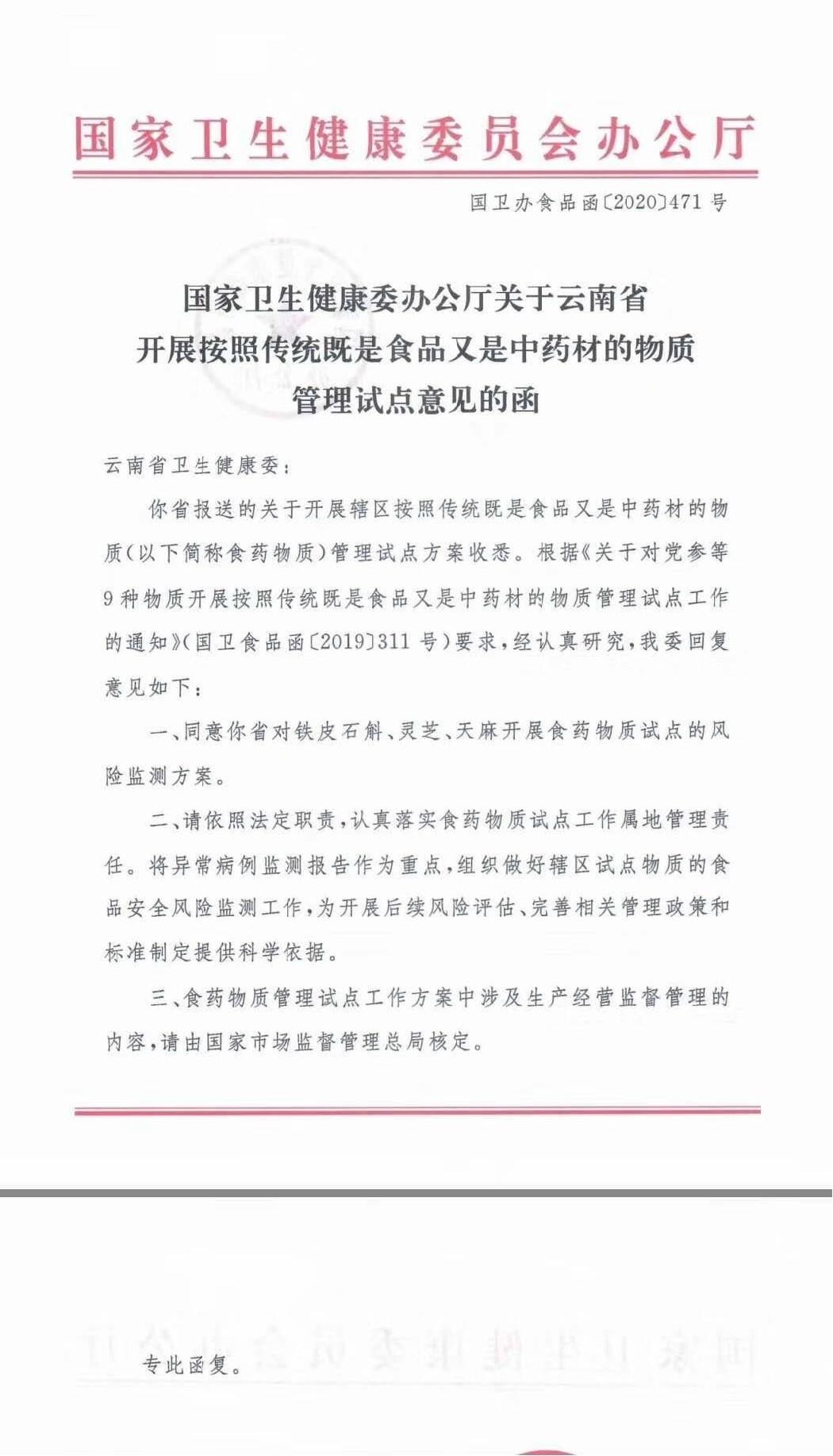 关于云南省开展按照传统既是食品又是中药材的物质管理试点意见的函(国卫办食品函【20.jpg