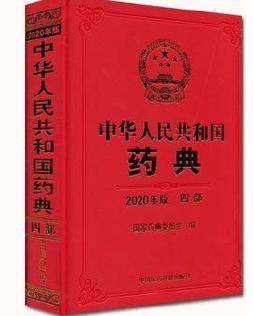 药典2020.png