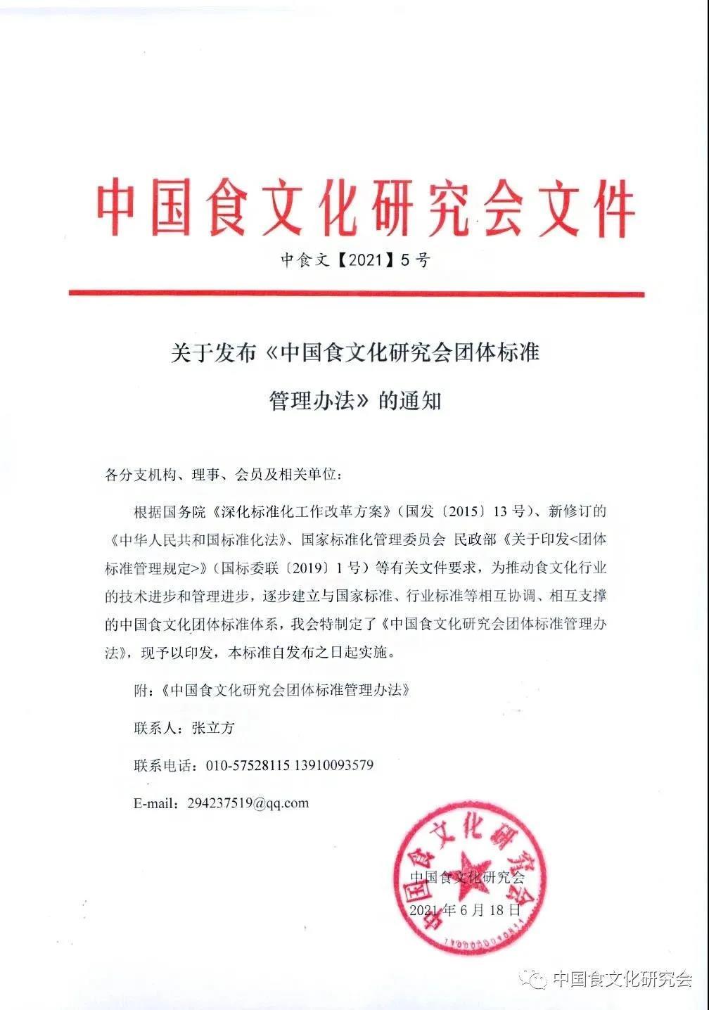 关于发布《中国食文化研究会团体标准管理办法》的通知