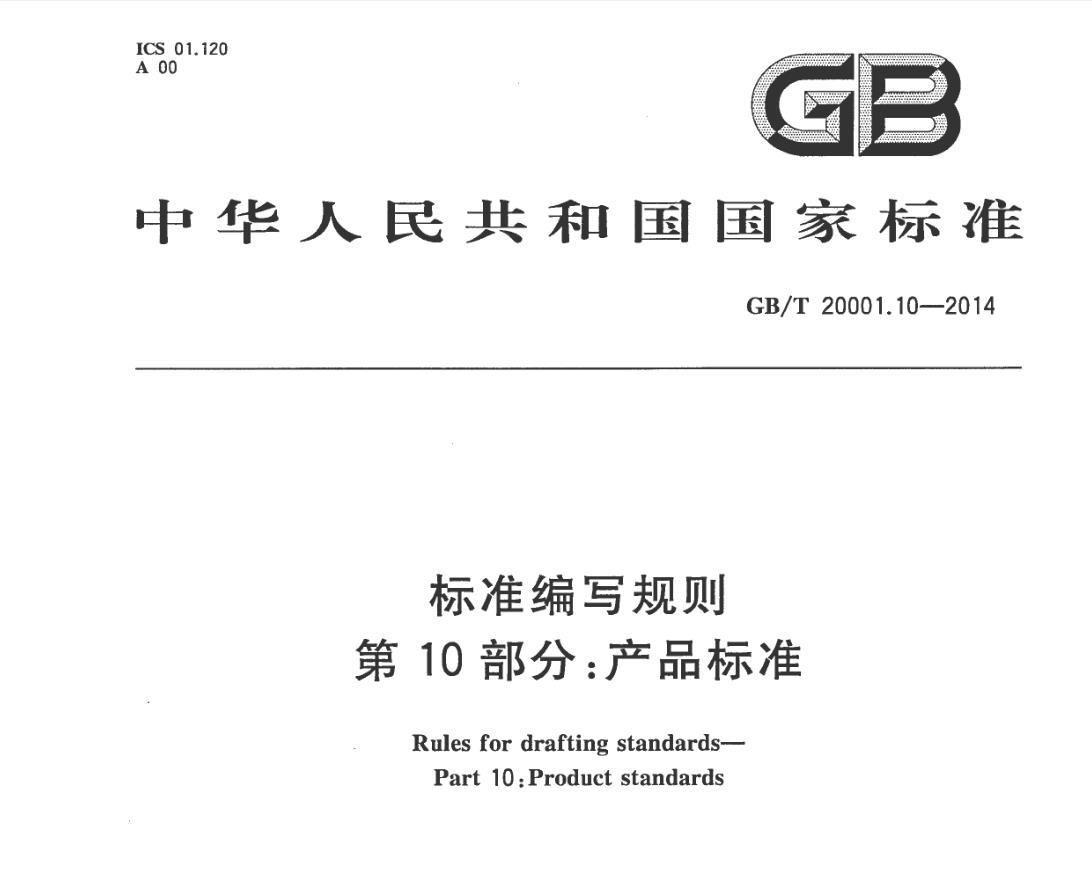 GB-T20001.10标准编写规则第10部分:产品标准.jpg