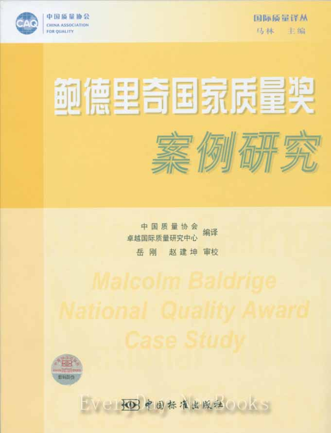 《鲍德里奇国家质量奖案例研究》