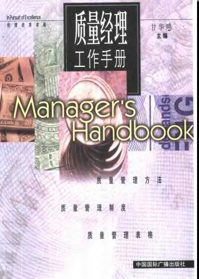 《质量经理工作手册》