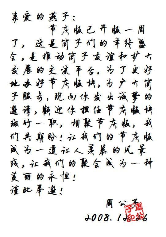 节庆活动邀请函背景图片_