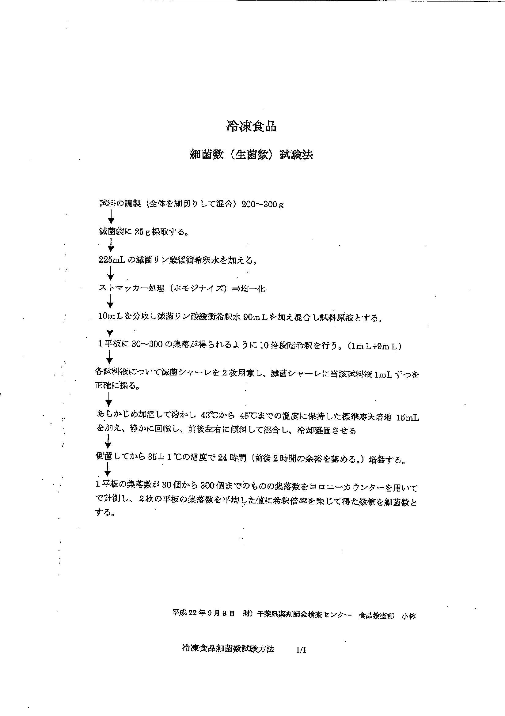日本微生物检测流程